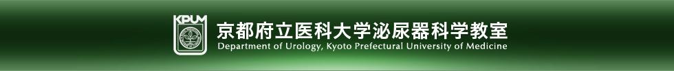 京都府立医科大学泌尿器科学教室